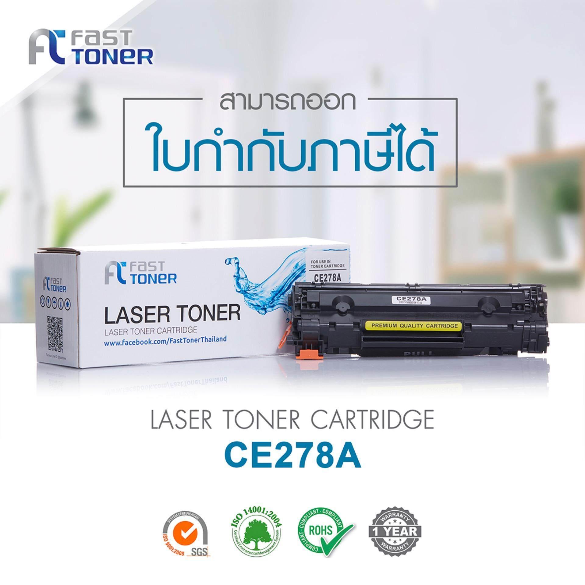 ราคา Fast Toner Hp Ce278A 78A สำหรับเครื่องปริ้น Hp Laserjet Pro P1560 P1566 P1600 P1606Dn M1536Dnf Black Fast Toner ออนไลน์
