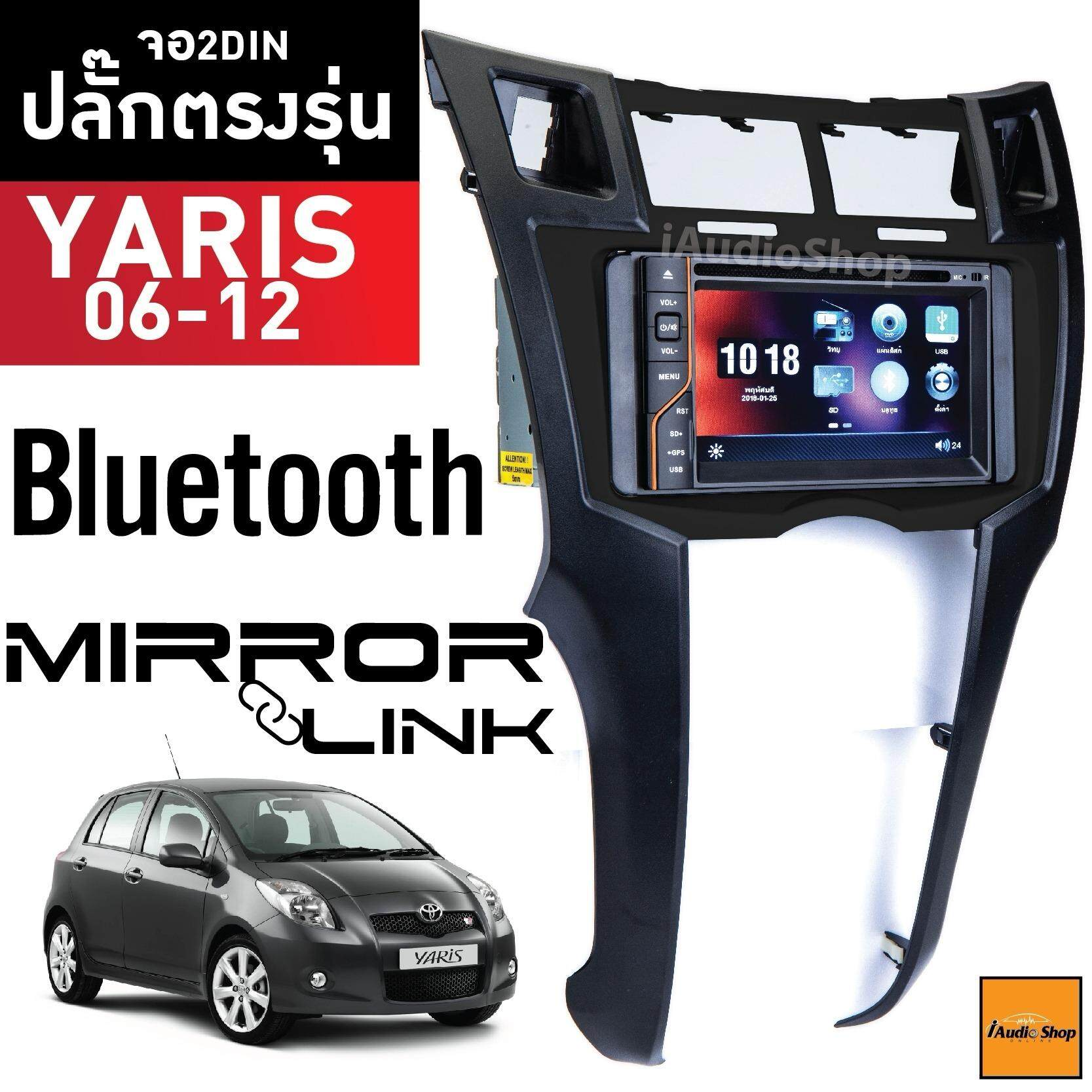 Black Magic ปลั๊กตรงรุ่น ระบบมิลเลอร์ลิงค์ วิทยุติดรถยนต์ จอติดรถยนต์ จอ2Din วิทยุ2Din เครื่องเสียงรถยนต์ Bmg 6517 Mirror Link พร้อมหน้ากากตรงรุ่นรถ โตโยต้า ยาริส Toyota Yaris 06 12 สีดำ ปลั๊กตรงรุ่นไม่ต้องตัดต่อสายไฟ กรุงเทพมหานคร