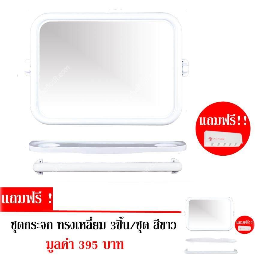 ราคา กระจก ทรงเหลี่ยม 3 ชิ้น ชุด สีขาว ซื้อ 1 แถม 1 Es