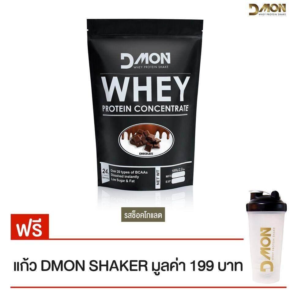 ขาย ซื้อ Dmon Whey Protein Concentrate Chocolate 1000G 2 2 Lbs เวย์โปรตีน คอนเซนเทรต ช็อคโกแลต 1000กรัม 2 2 ปอนด์