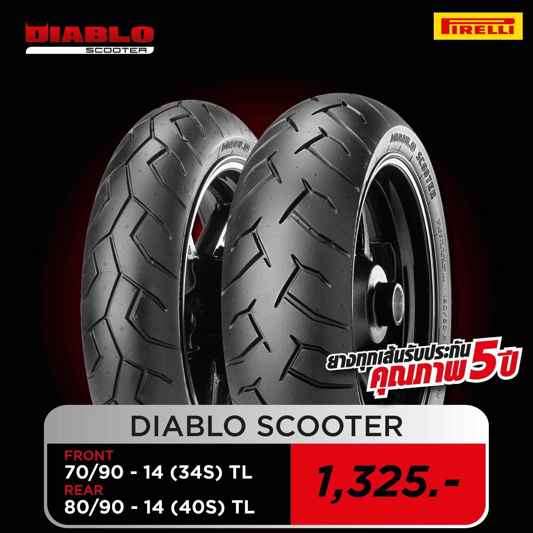 ขาย Diablo Scooter 70 90 14 80 90 14 Pirelli ผู้ค้าส่ง