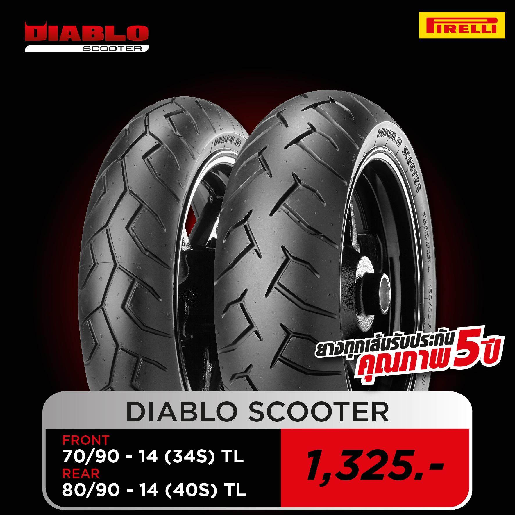 Diablo Scooter 70 90 14 80 90 14 ใน กรุงเทพมหานคร