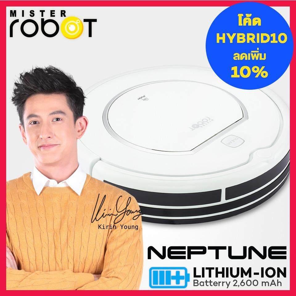 ซื้อ Mister Robot หุ่นยนต์ดูดฝุ่น รุ่น Neptune สีขาว ถูก