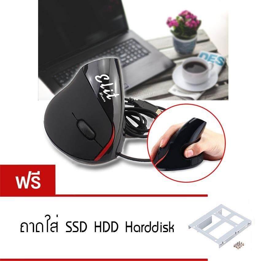 ขาย Elit เมาส์แนวตั้งแก้อาการปวดข้อมือ แถมฟรี ถาดใส่ Ssd Hdd Harddisk 2ชั้น ใน Thailand