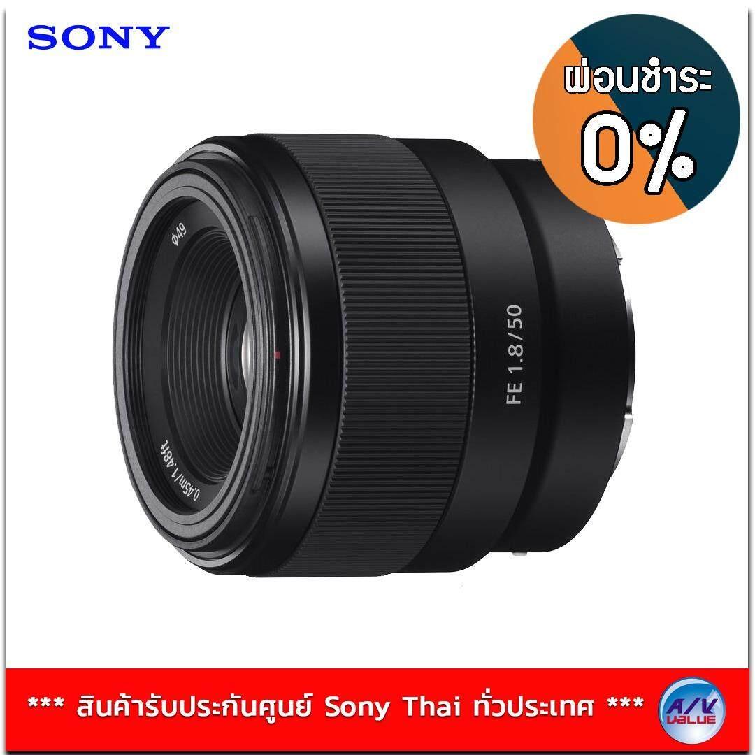 โปรโมชั่น Sony Fe Lens Sel 50 Mm F 1 8 For Full Frame 10เดือน Sony ใหม่ล่าสุด