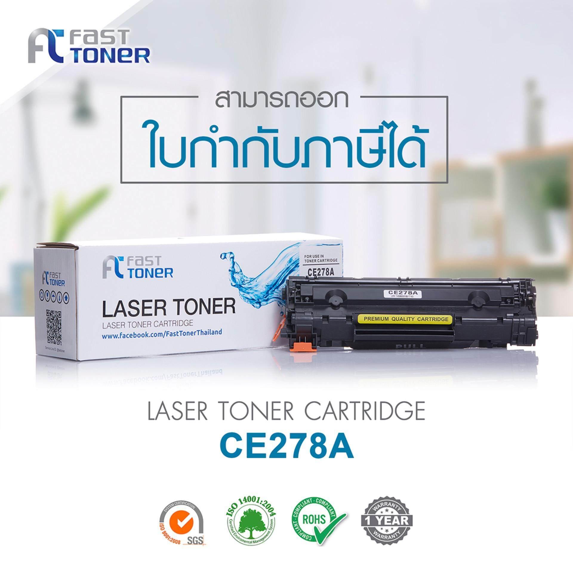 ขาย ซื้อ Fast Toner Cartridge Hp Ce278A 78A Black 5 กล่อง สำหรับ Hp Laserjet Pro P1560 P1566 P1600 P1606Dn M1536Dnf กรุงเทพมหานคร