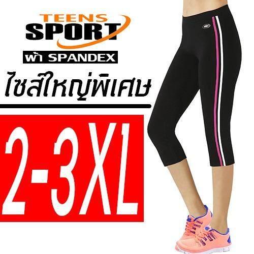 ราคา Teensports กางเกงฟิตเนส โยคะ ออกกำลังกาย Plus Size 3 5 ส่วน Tcl 07 Cotton Spandex ราคาถูกที่สุด