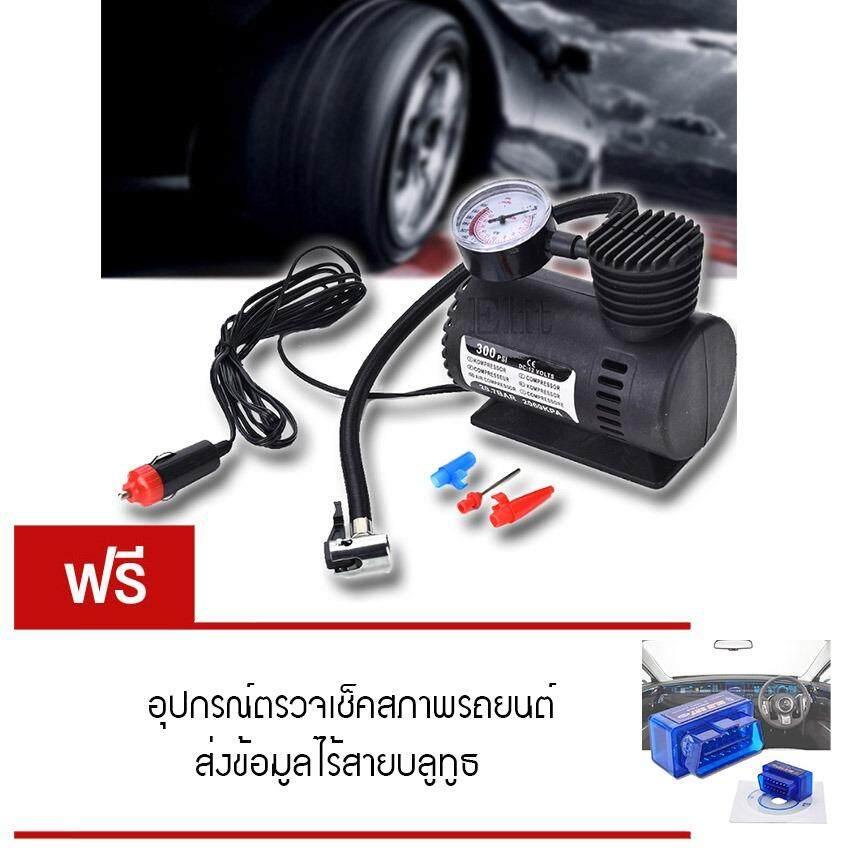 ขาย Elit ปั้มลมไฟฟ้าสำหรับรถยนต์ Air Pump 300Psi 12V แถมฟรี อุปกรณ์ตรวจเช็คสภาพรถยนต์ส่งข้อมูลไร้สายบลูทูธ กรุงเทพมหานคร