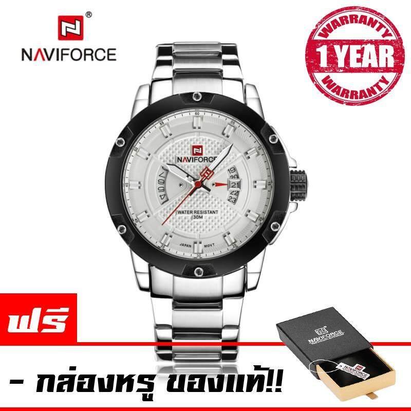 ซื้อ Naviforce Watch นาฬิกาข้อมือผู้ชาย กันน้ำ30เมตร สายแสตนเลสแท้สีเงิน มีวันที่ รับประกัน 1ปี Nf9085 เงินขาว ถูก ใน กรุงเทพมหานคร
