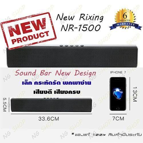 New Rixing Nr1500 Nr2017 Mini ของแท้มี ประกันจากศูนย์ Black Sound Bar Bluetooth Speaker ลำโพงบลูทูธ เสียงดี กระหึ่ม พกพาง่าย New Rixing ถูก ใน กรุงเทพมหานคร