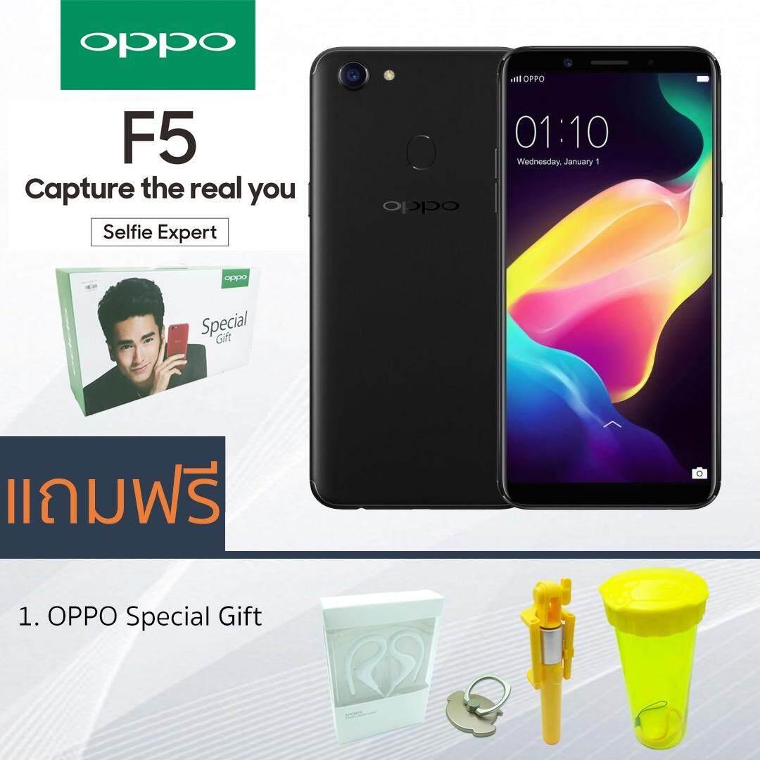 OPPO F5 (4GB) BLACKแถมฟรี!!! เคสใสของแท้จากแบรนด์ OPPO