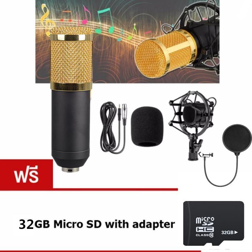 ขาย Foco ไมค์ ไมค์อัดเสียง คอนเดนเซอร์ Pro Condenser Mic Microphone Bm800 พร้อม Shock Mount แถมฟรี Mic Filter แถมฟรี Sd Card 32 Gb Foco เป็นต้นฉบับ