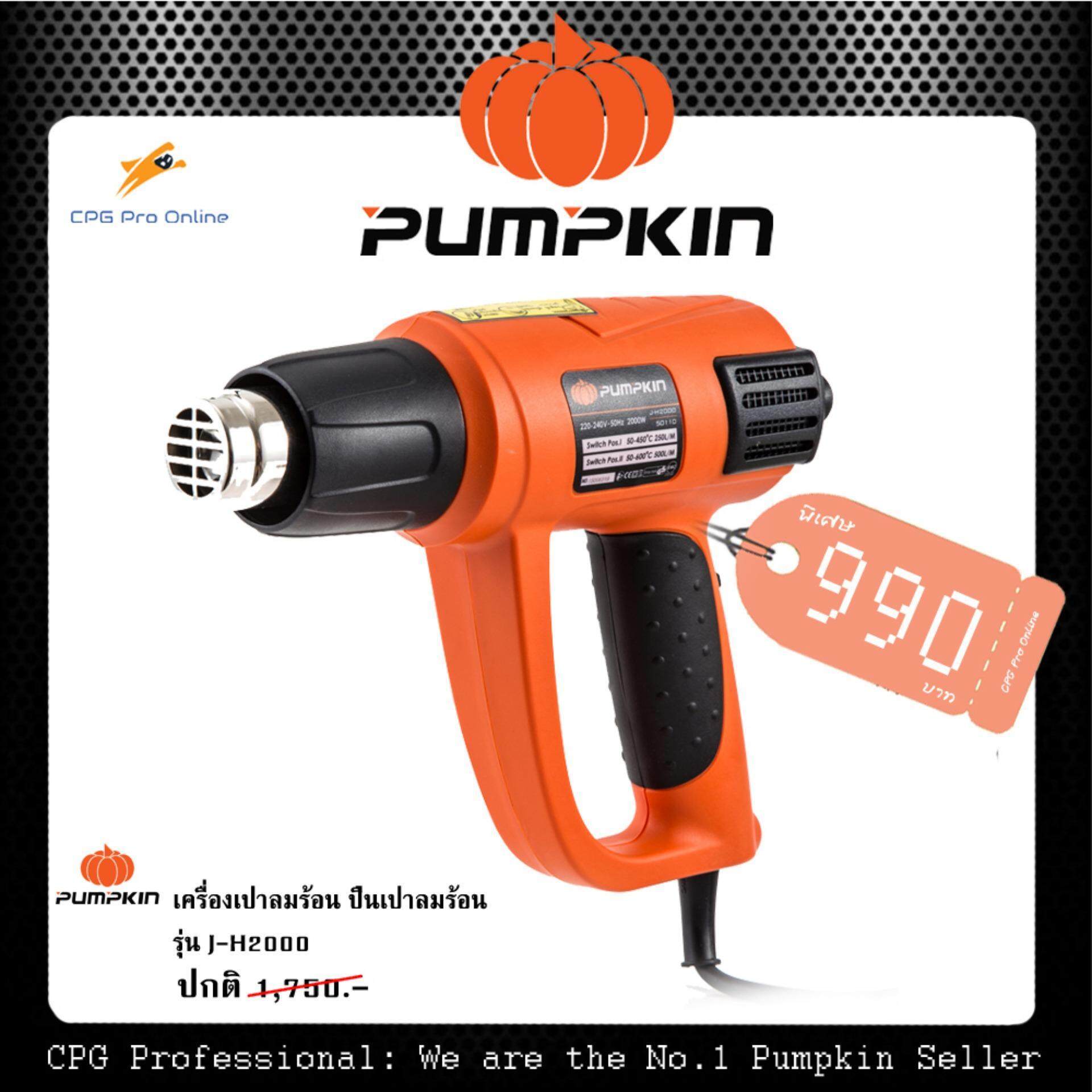 ซื้อ Pumpkin เครื่องเป่าลมร้อน รุ่น J H2000 สินค้าขายอันดับ 1 รับประกัน ของใหม่ แกะกล่อง ใหม่ล่าสุด
