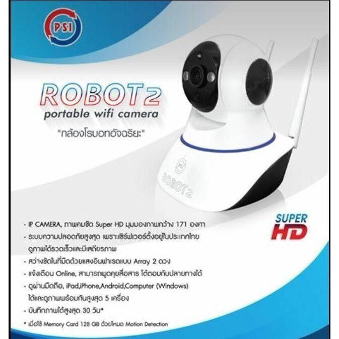 ราคา Psi Robot กล้อง Wifi Ip Camera Security Hd รุ่น Robot2 Psi Robot2 ไม่รวมเมมโมรี่ ไม่รวมเซ็นเซอร์ ราคาถูกที่สุด