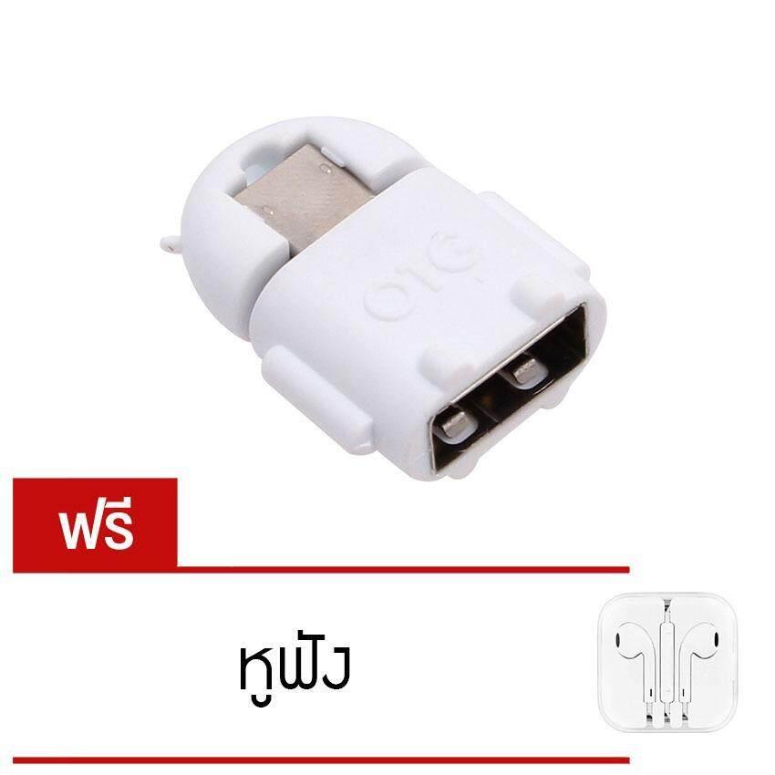 ขาย ซื้อ Elit Usb On The Go Otg สำหรับต่อ เข้าสมาร์ทโฟน แท็บเล็ต Mini Robot Android White แถมฟรี หูฟัง ใน กรุงเทพมหานคร