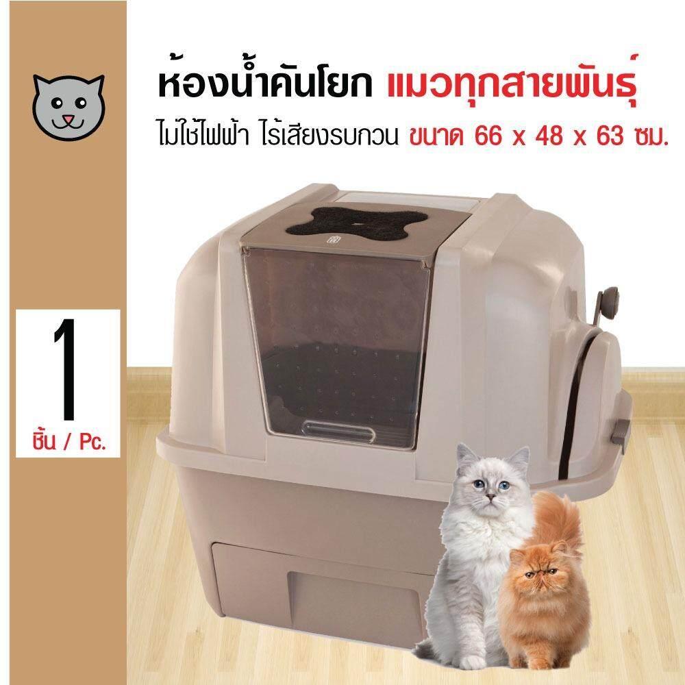 Catit Smartsift ห้องน้ำแมวคันโยก ไม่ใช้ไฟฟ้า เก็บมูลง่ายขึ้น สำหรับแมวทุกสายพันธุ์ ขนาด 66X48X63 ซม ใหม่ล่าสุด