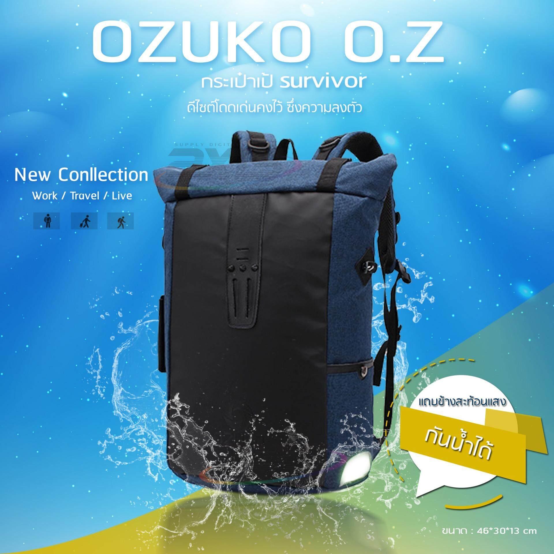 ราคา Backpack Ozuko รุ่น O Z กระเป๋าถือ สพายหลัง ใบใหญ่ ใช้เดินป่า ท่องเที่ยว คงทนแข็งแรงใส่ของได้เยอะมีช่องซิปภายใน Notebook แฟ้มเอกสาร เสื้อผ้า โทรศัพท์มือถือ อื่นๆ สีน้ำเงิน ถูก