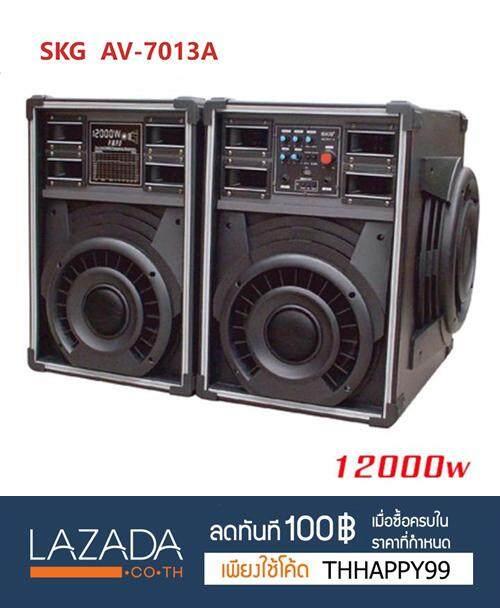 {สิ้นค้าขายดี} Skg ลำโพงครบ ชุด2ตู้ 12000w รุ่น Av-7013 A ดีไซน์สวย เสียงดี เบสแน่น.