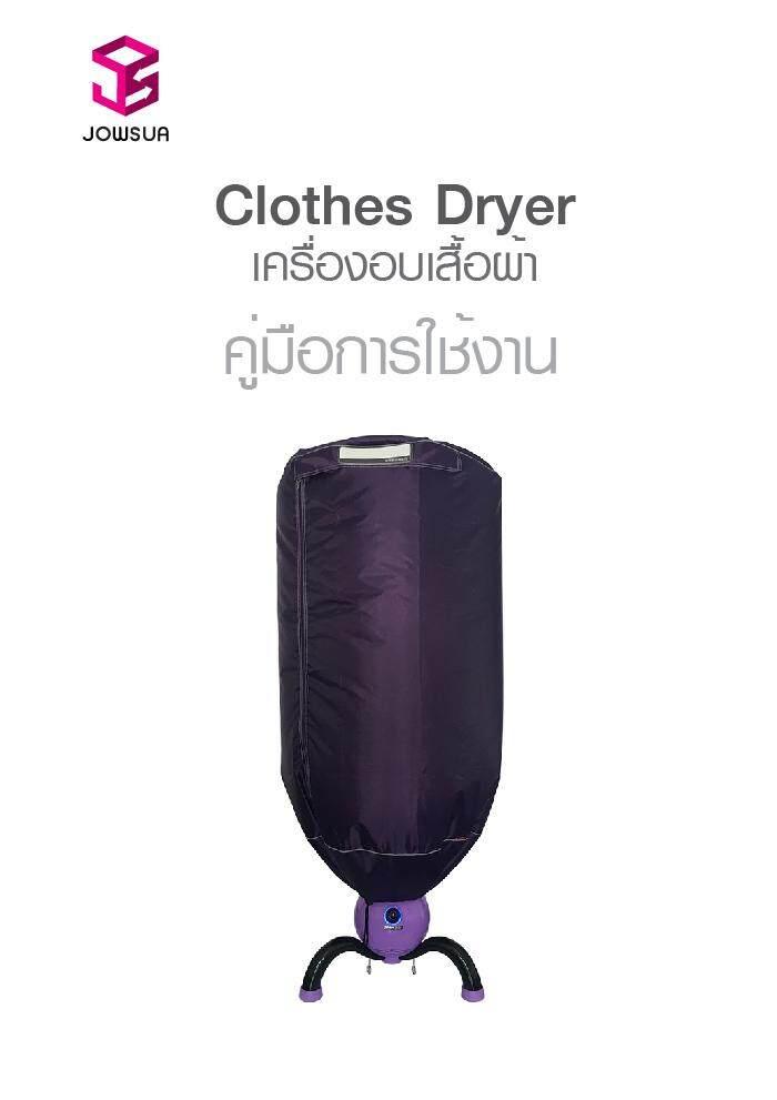แบ่งหน้า คู่มือ เครื่องอบผ้าแห้ง Clothes Dryer-02-04.jpg