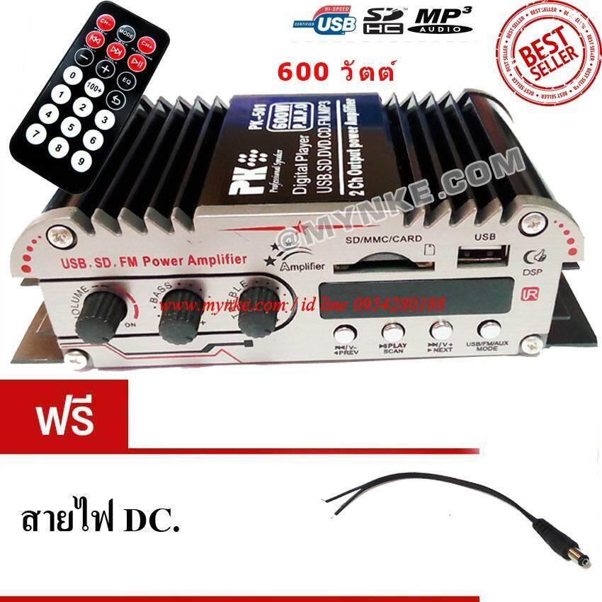 ซื้อ เครื่องขยายมอเตอร์ ไซค์ รถยนต์ 600วัตต์ Usb Sd Fm Mp3 Amplifier 2Ch Nke ถูก