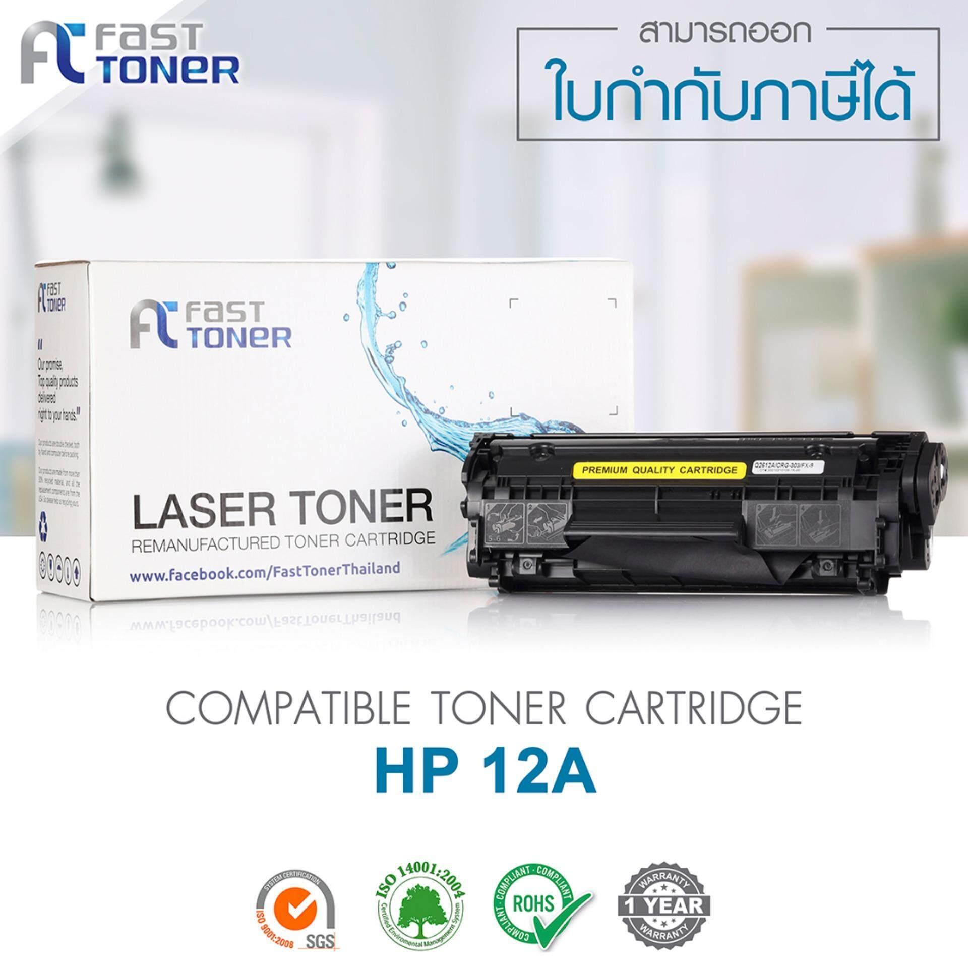 ราคา ตลับหมึกพิมพ์เลเซอร์ Hp Q2612A 12A Fast Toner Black