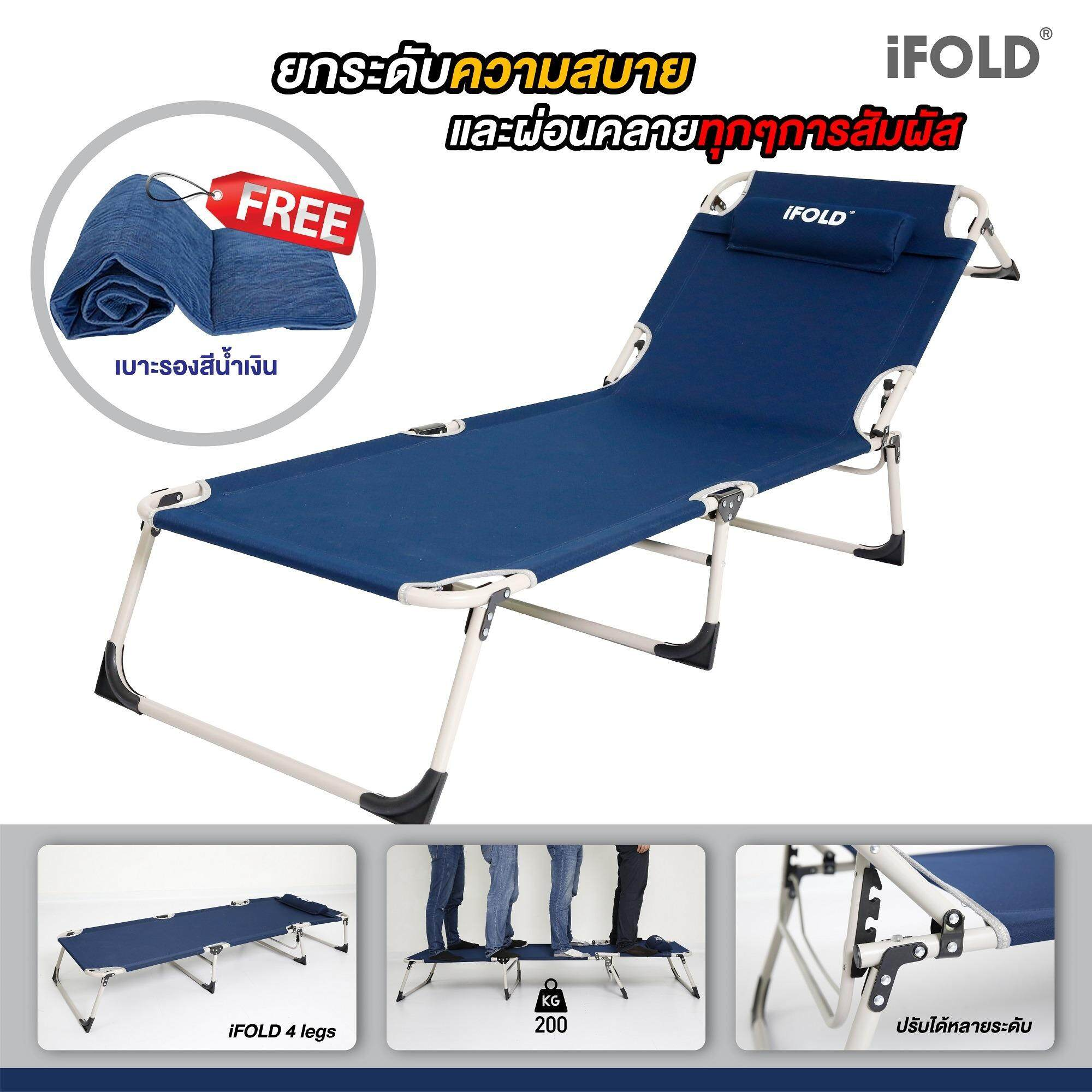 ราคา Ifold 4 Legs Blue เตียงสนามแบบพับได้ สีน้ำเงิน แถมเบาะรองนอนสีน้ำเงิน Sivili สมุทรปราการ