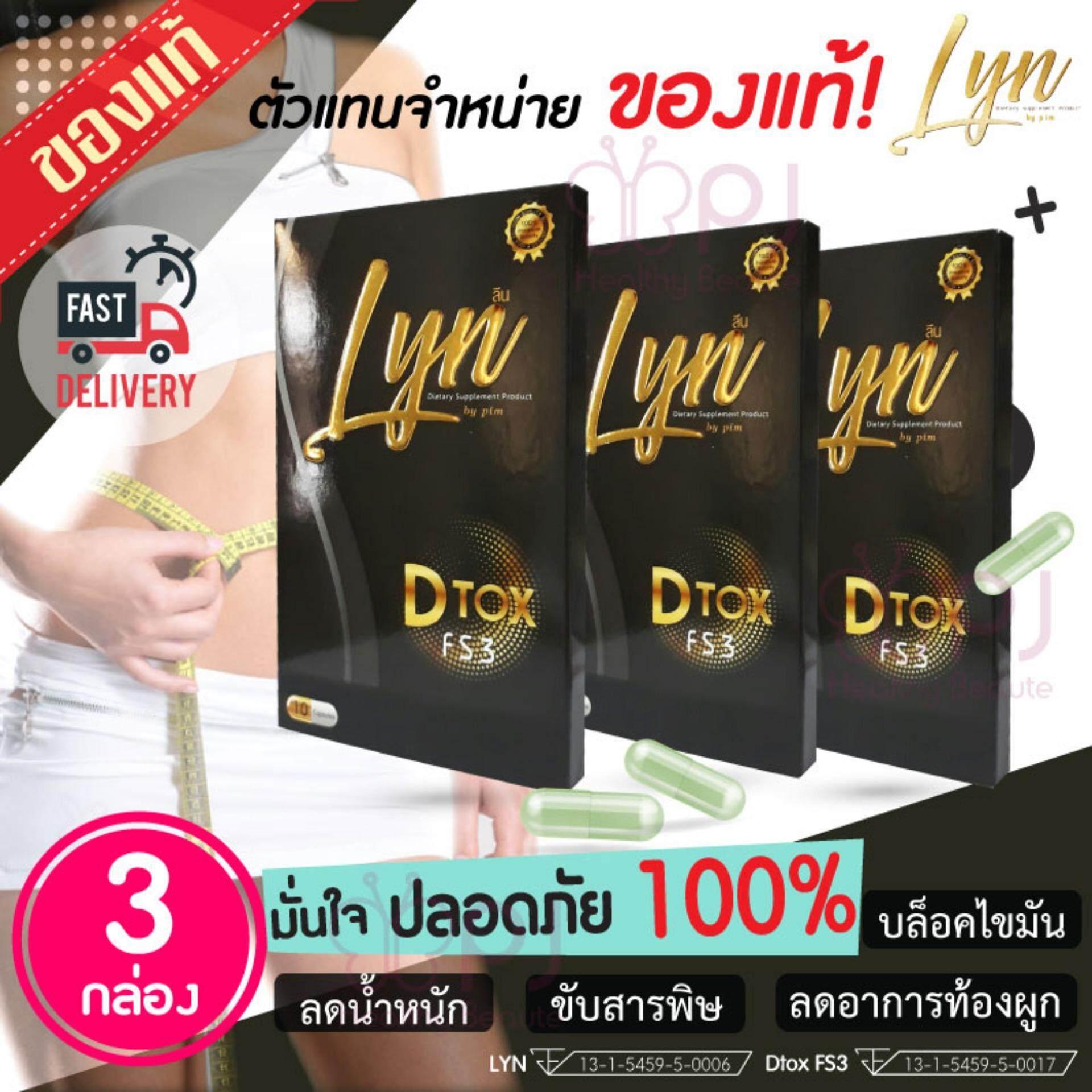 ราคา Lyn Dtox Fs3 ลีน ดีท็อกลำไส้ล้างสารพิษ ชุดเฉพาะ Dtox 3 กล่อง Dtox 10 แคปซูล X 3 กล่อง Lyn By Pim เป็นต้นฉบับ