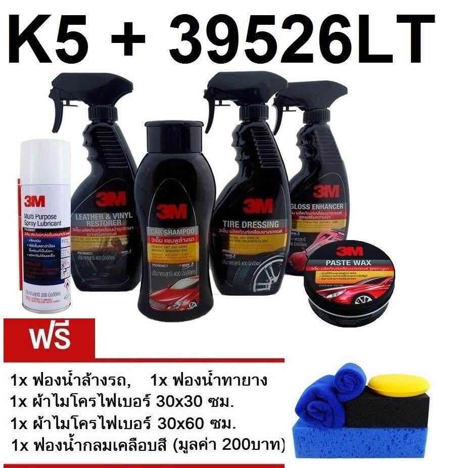 ซื้อ 3M ชุดผลิตภัณฑ์ดูแลและขี้ผึ้งเคลือบสีรถยนต์ 6ขวด ของแถม 5ชิ้น 39000K5 39526Lt G5 Paste Wax Exterior Interior Carcare Gift Set ออนไลน์ ถูก