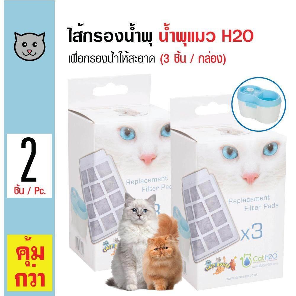 ซื้อ H2O ไส้กรองน้ำพุแมวคาร์บอน รุ่น Cath2O ใช้ได้นาน 3 เดือน 3 ชิ้น กล่อง X 2 กล่อง H20 ออนไลน์