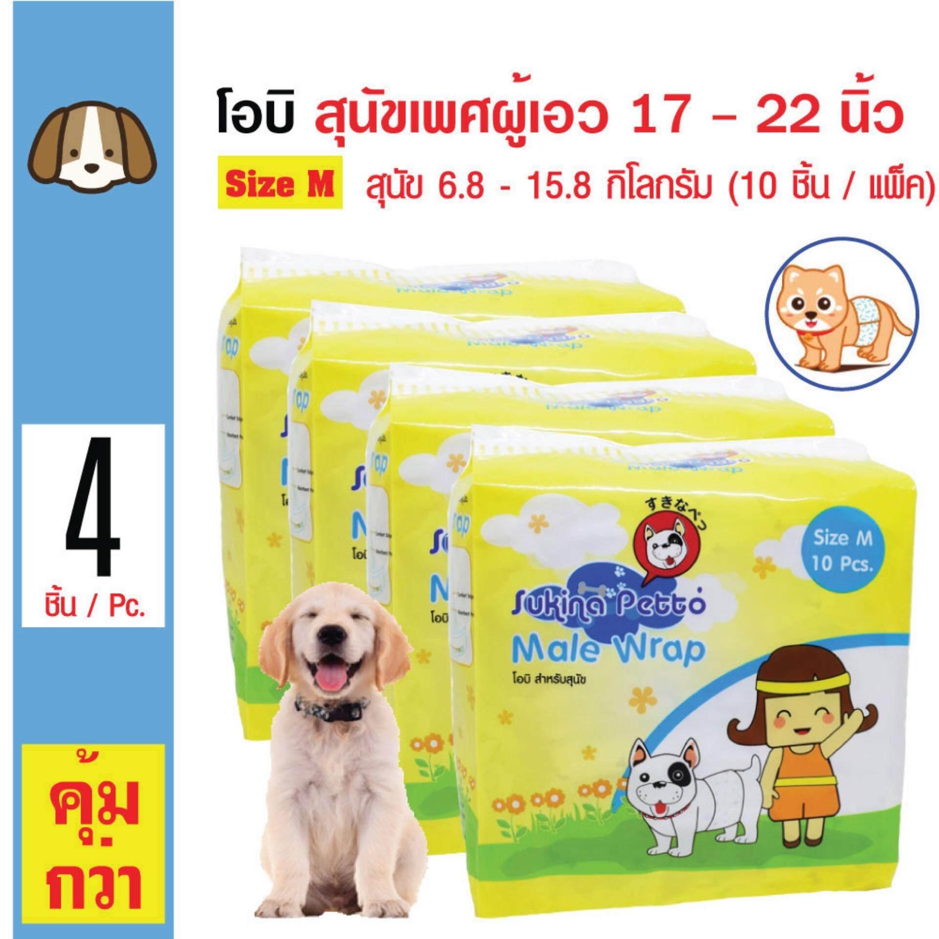 Sukina Petto โอบิผ้าอ้อม โอบิรัดเอว สวมใส่ง่าย เก็บน้ำได้ดี Size M สุนัขเอว 17-22 นิ้ว สำหรับสุนัขเพศผู้น้ำหนัก 6.8-15.8 กิโลกรัม (10 ชิ้น/ แพ็ค) x 4 แพ็ค