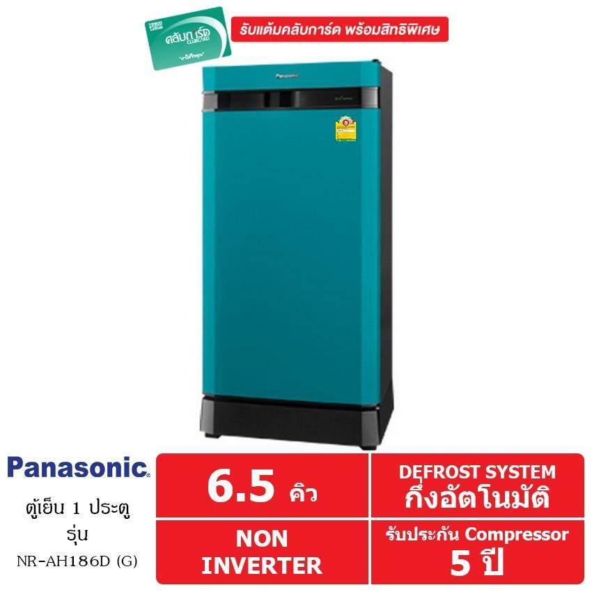 ขาย Panasonic ตู้เย็น 1 ประตู 6 4Q รุ่น Nr Ah186D สีเขียว