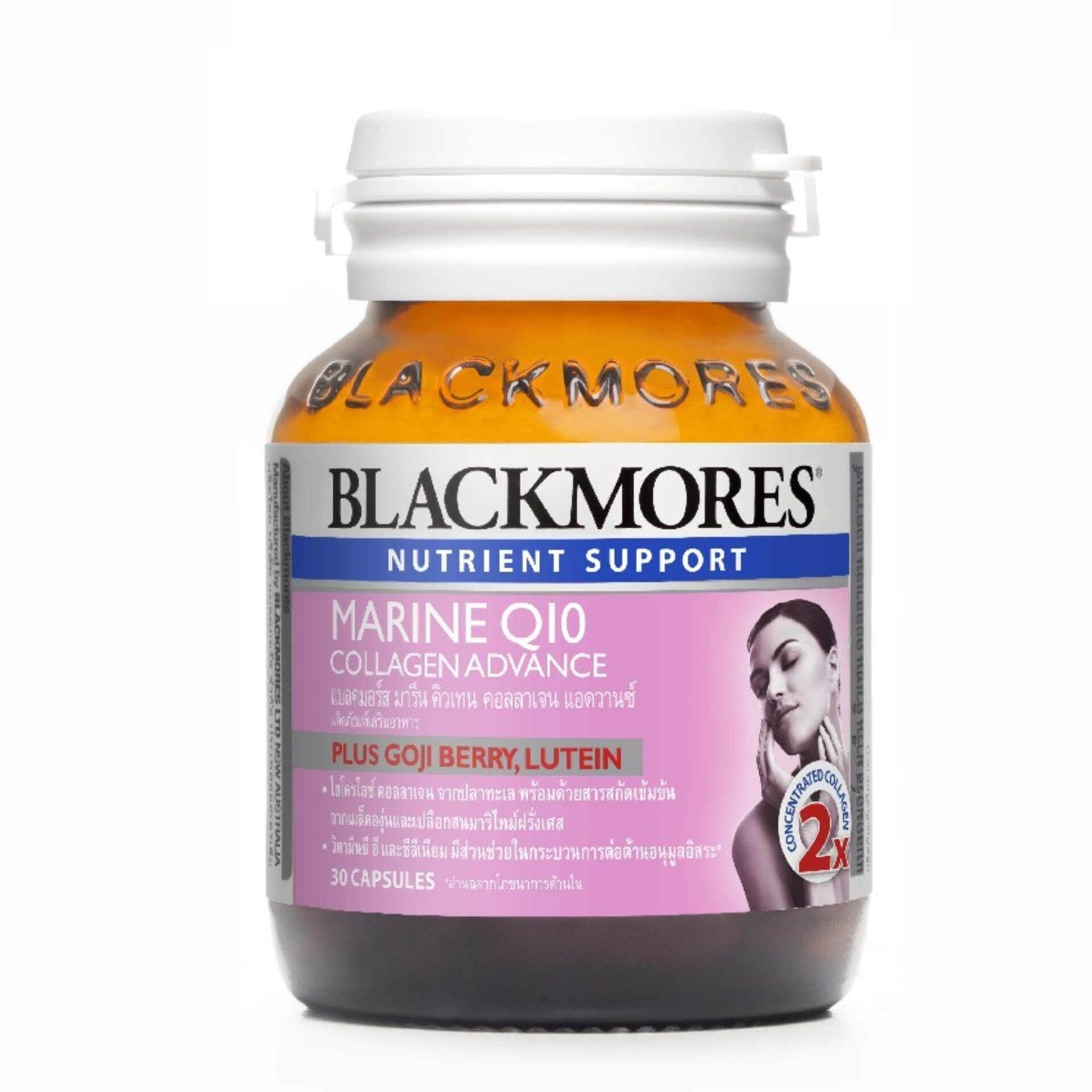 ส่วนลด แบลคมอร์ส มารีน คิวเทน คอลลาเจน แอดวานซ์ ขนาด 30 เม็ด Blackmores Marine Q10 Collagen Advance Cap 30 Blackmores สมุทรปราการ
