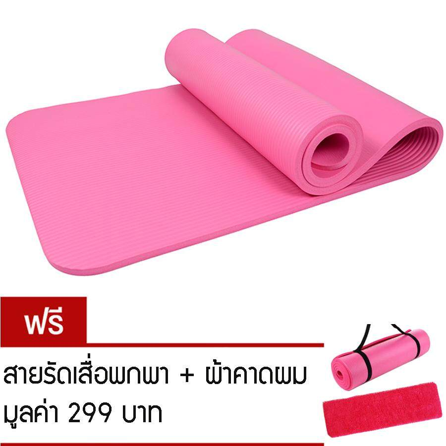 ราคา Wichu Yoga Fitness เสื่อโยคะ Yoga Mat แผ่นรองโยคะ แบบหนาพิเศษ 10 Mm พร้อมสายรัด แถมฟรี ที่คาดผมโยคะ รุ่น Yoga 002 สีชมพู เป็นต้นฉบับ