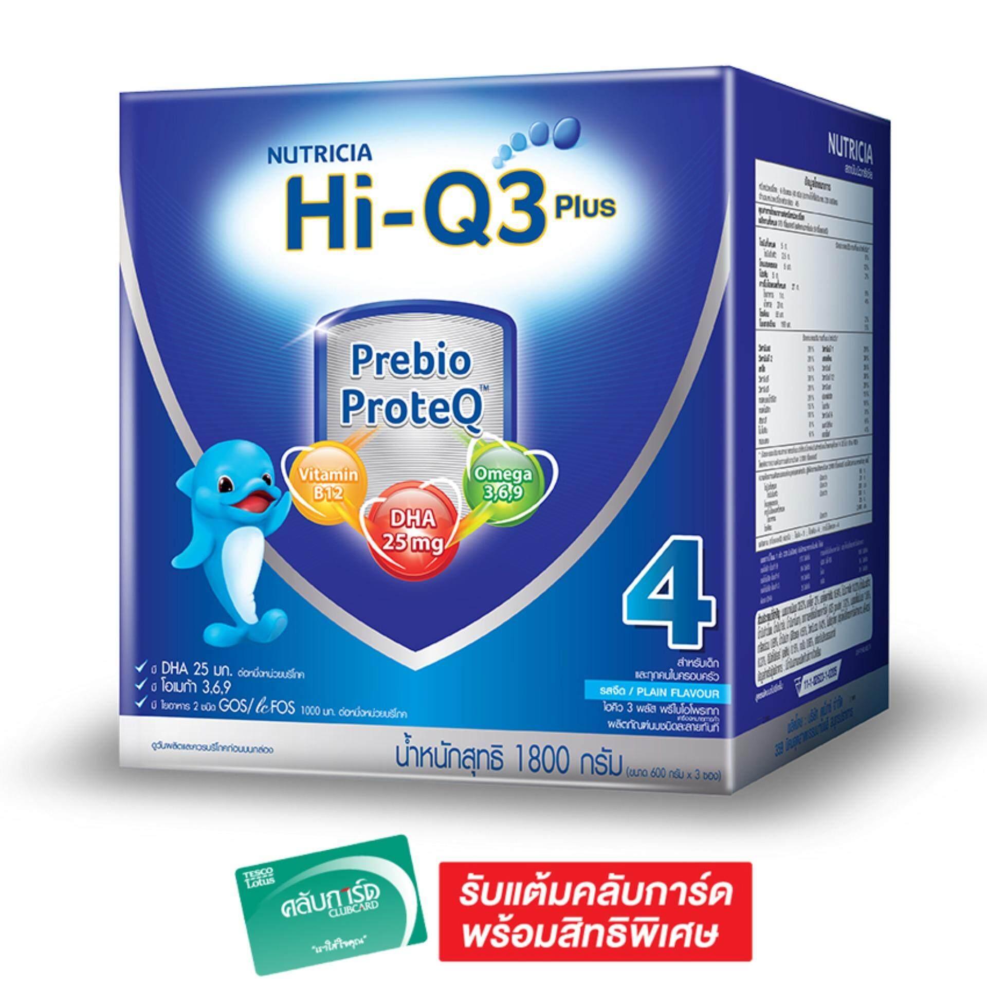 ขาย Hi Q ไฮคิว นมผง 3 พลัส พรีไบโอโพรเทก รสจืด 1800 กรัม Hiq