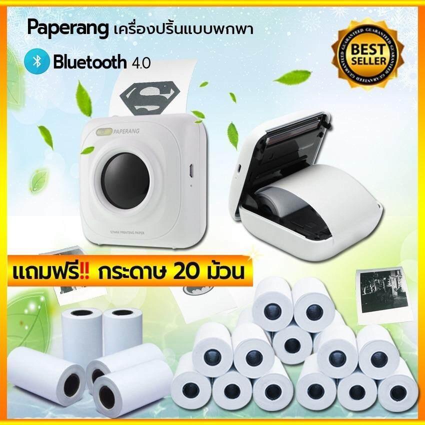 ซื้อ แถมฟรี กระดาษ 20ม้วน เครื่องปริ้นพกพาขนาดจิ๋ว Paperang Happy T ออนไลน์ ถูก