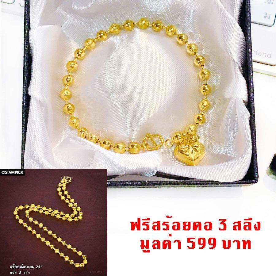 ซื้อ Siampick ซื้อ1 แถม1 ข้อมือเม็ดกลม แถม สร้อยคอเม็ดกลม ชุบทองคำแท้ 96 5 ทองไมครอน ทองชุบ เศษทอง ทองปลอม หุ้มทอง ใน กรุงเทพมหานคร