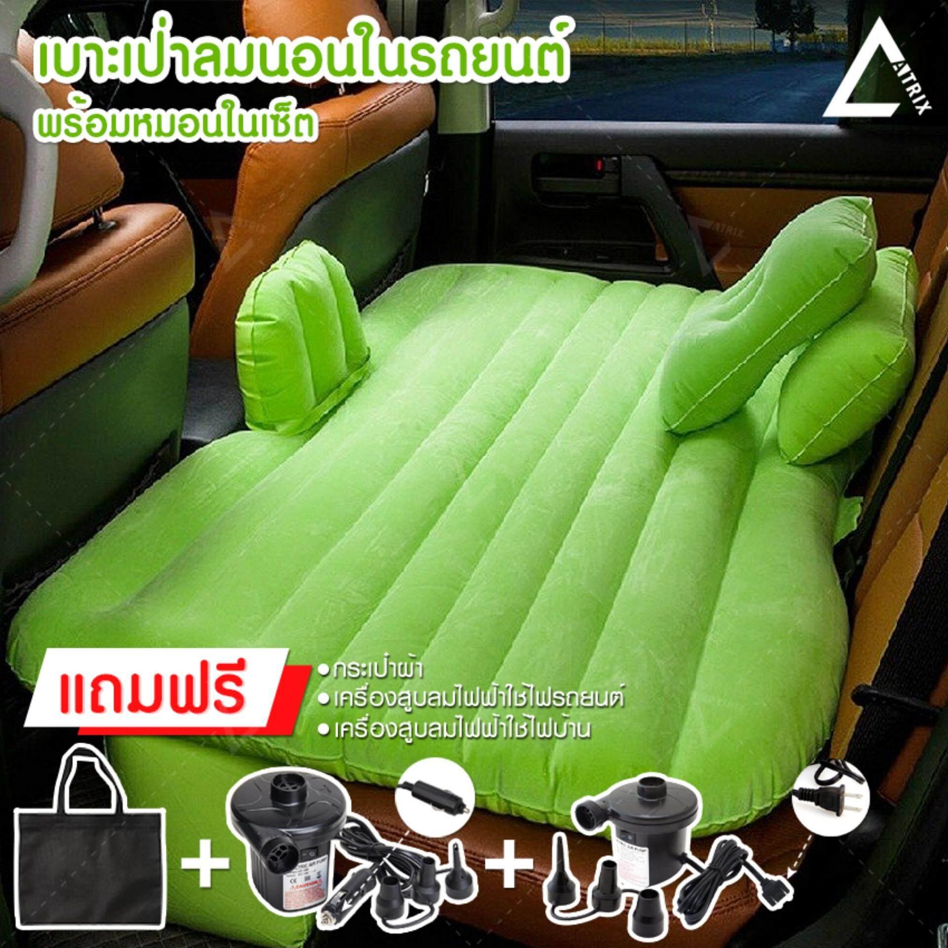 Atrix ซื้อ 1 ได้ถึง 2 เบาะเป่าลมนอนในรถยนต์ ที่นอนในรถ Inflatable Bed In Car มีที่กันคอนโซลหน้า พื้นผิวกำมะหยี่นุ่มสบายทนทานยืดหยุ่นสูงใช้เป็นเบาะรองนั่งนอกสถานที่ เป็นแพลอยในน้ำได้ รุ่น Kds 0009 สีเขียว Green แถมฟรี เครื่องสูบลมอัตโนมัติรุ่น Kdh 0026 ใน Thailand