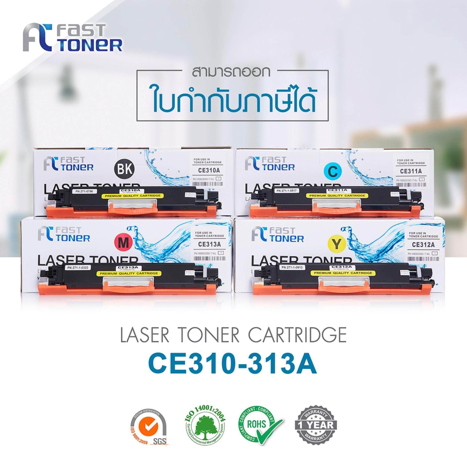 ราคา Fast Toner Hp 126A รุ่น Ce310A Ce313A 4 Color Bk C Y M สำหรับเครื่องพิมพ์ Hp Laserjet Printer Cp1025 Cp1025Nw M175Nw Canon Lbp 7010C 7018C