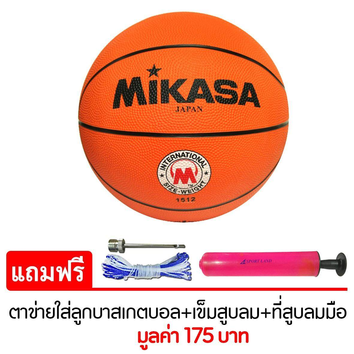MIKASA บาสเก็ตบอล Basketball MKS RB 1512 แถมฟรี ตาข่ายใส่ลูกบาสเกตบอล + เข็มสูบสูบลม + สูบมือ SPL รุ่น SL6 สีชมพู