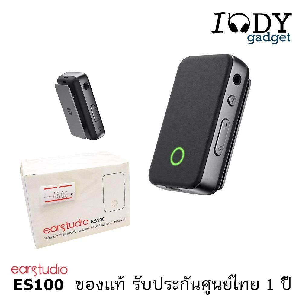 ราคา Earstudio Es100 ของแท้ รับประกันศูนย์ไทย Dac Amp ระบบ Bluetooth ไม่ต้องต่อสาย รองรับหูฟังมาตรฐาน และแบบ 2 5 Balance Earstudio ออนไลน์