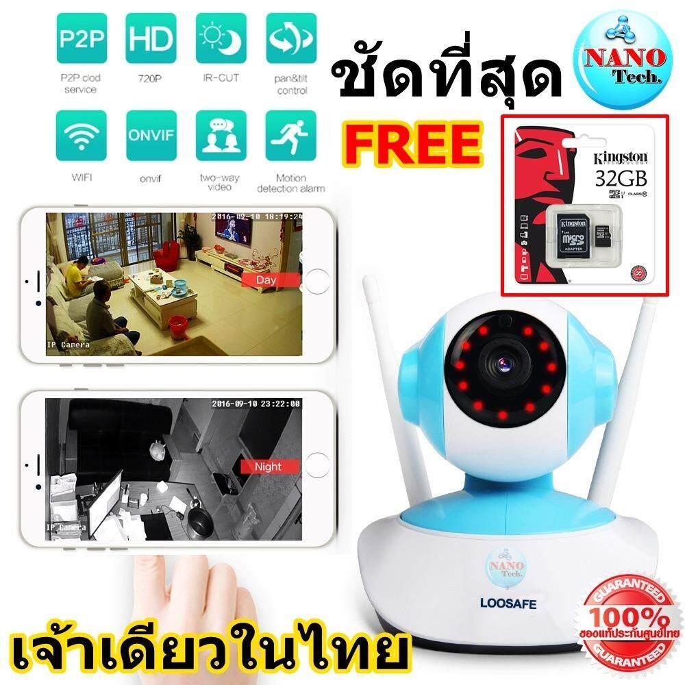 ราคา ราคาถูกที่สุด Nanotech กล้องวงจรปิด กล้องไอพี 960P Hd Ip Camera Wifi Wireless Upgrde Smart Control Blue แถมฟรีเม็มโมรี่ Kington 32Gb สีฟ้าทะเล 32Gb