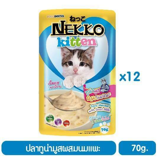 ซื้อ Nekko อาหารแมวเน็กโกะ ทูน่ามูสผสมนมแพะสำหรับลูกแมว 70 G X 12 ซอง ใหม่