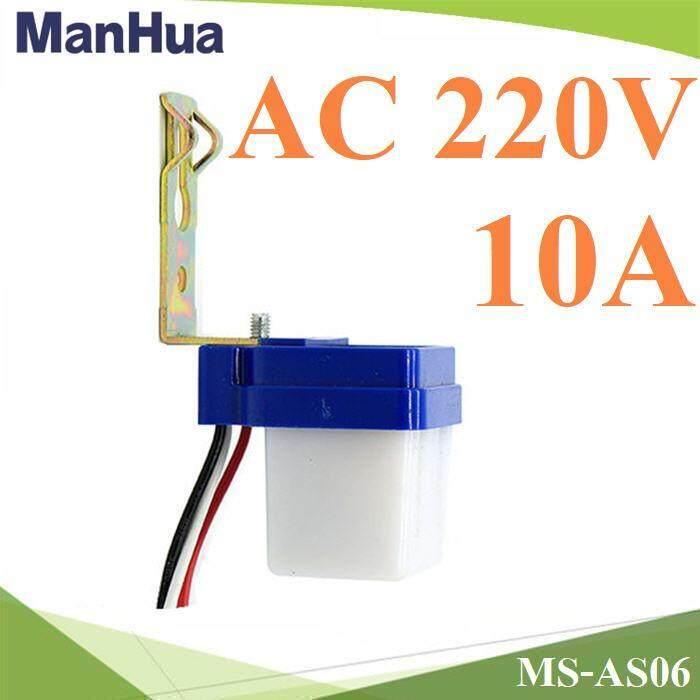 ขาย ซื้อ ออนไลน์ โฟโต้สวิท เปิดปิดไฟอัตโนมัติ Ac 220V 10A รุ่น Photoswitch Ac