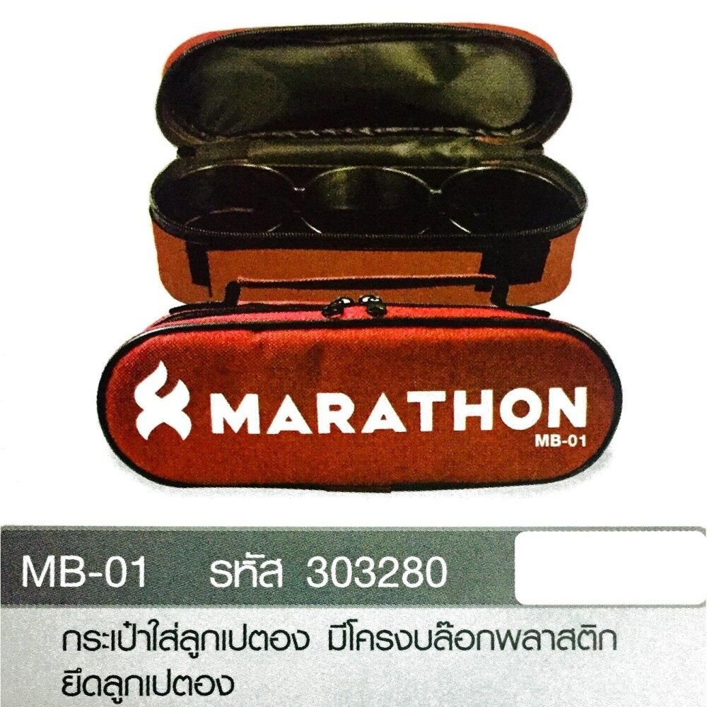 ซื้อ Marathon กระเป๋าเปตองผ้า ยี่ห้อ มาราธอน แนวนอน Mb 01 พร้อมบล็อคพลาสติก บรรจุได้ 3 ลูก ออนไลน์ กรุงเทพมหานคร