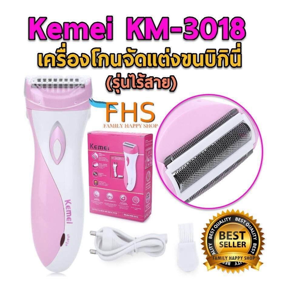ขาย Fhs Kemei Km 3018 เครื่องตกแต่งและโกนขน บิกินี่ ไร้สายชาร์ตไฟในตัว ราคาถูกที่สุด