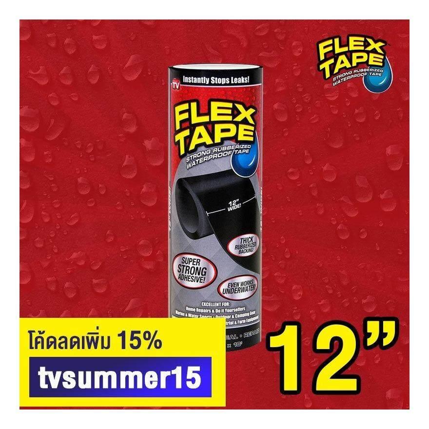 ขาย Flex Tape 12 นิ้ว เทปมหัศจรรย์ เทปกาว จาก Usa อุดรูรั่วได้ทุกชนิด ของแท้ คุณภาพสูงสุดในเวลานี้ Flex Seal ใน สมุทรปราการ