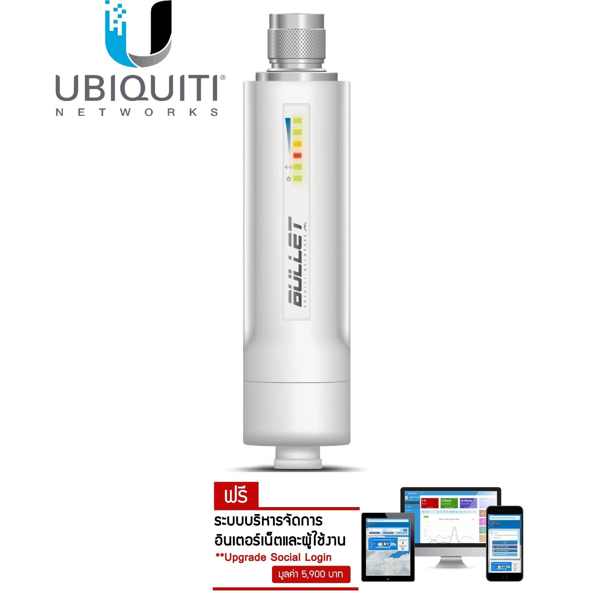 Ubiquiti Bullet M2HP ความถี่ 2.4Ghz ความเร็ว 150Mbps หัวต่อแบบ N-Type Male พร้อม PoE-24V + Free Smile Hotspot No Monthly Fee Suitable for use with Mikrotik