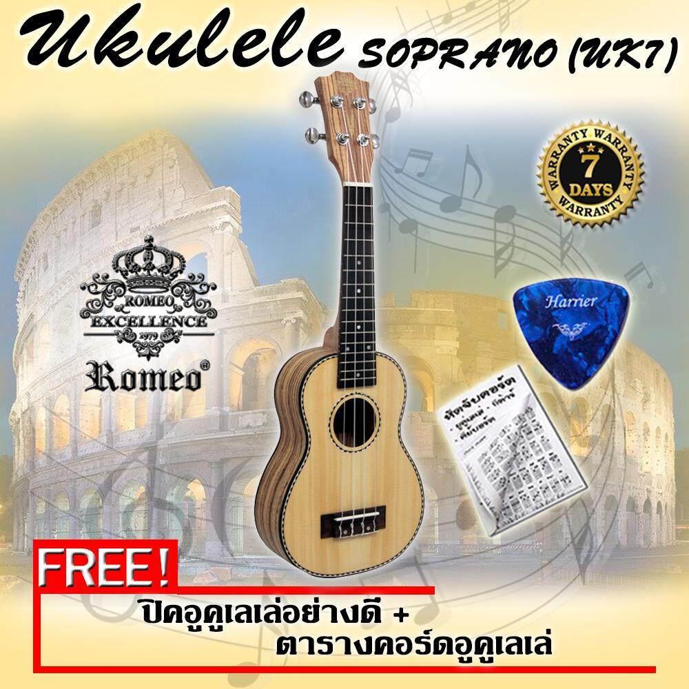 ขาย Romeo Ukulele อูคูเลเล่ Soprano 21 นิ้ว Top Spruce รุ่น Uk7 แถมคอร์ด ปิค ถูก ใน กรุงเทพมหานคร