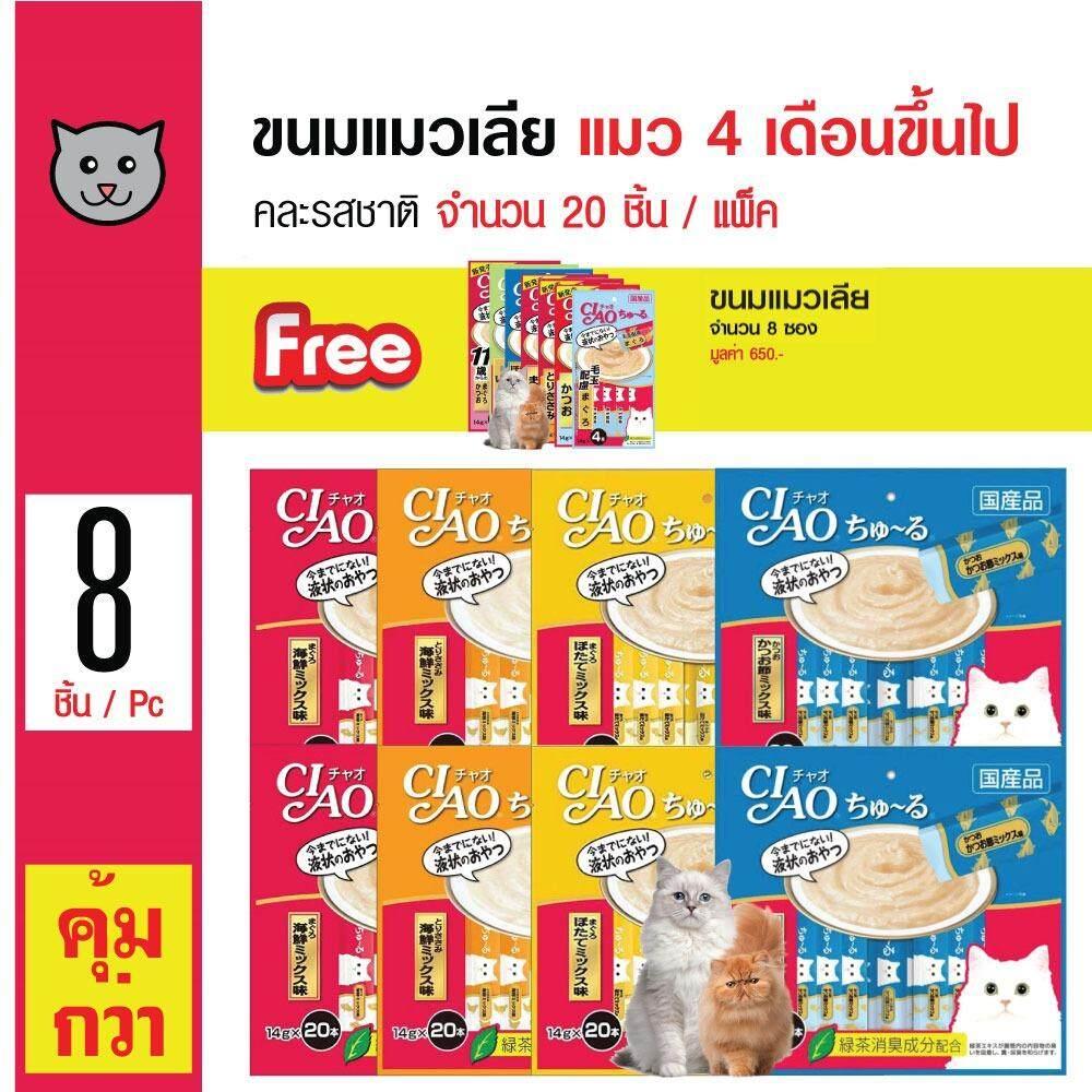 ทบทวน Ciao ขนมแมวเลีย ขนมทานเล่น คละรสชาติ สำหรับแมว 4 เดือนขึ้นไป 20 ชิ้น แพ็ค X 8 แพ็ค แถมฟรี ขนมแมวเลีย คละรสชาติ 8 ซอง