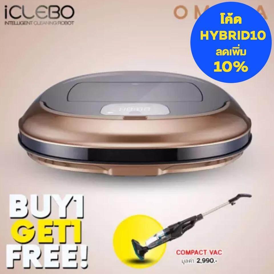 ขาย Iclebo หุ่นยนต์ดูดฝุ่น รุ่น Omega สีน้ำตาล ทอง แถมฟรี เครื่องดูดฝุ่น Cyclone ออนไลน์ ใน ไทย